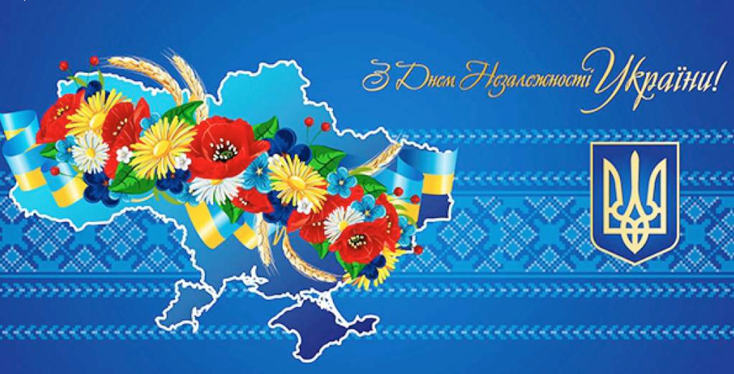 Поздравления с Днем независимости Украины: в прозе, стихах 61