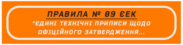 pravila89